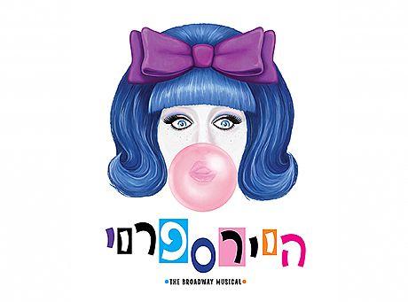 היירספריי באופרה הישראלית