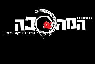 סדרת המהפכה 2017-18